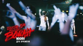 Download LUMEN «Дух времени» (бонус-трек к видеоальбому «Всегда 17 - всегда война») 2015, HD Mp3 and Videos