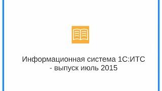 Информационная система 1С:ИТС - выпуск июль 2015