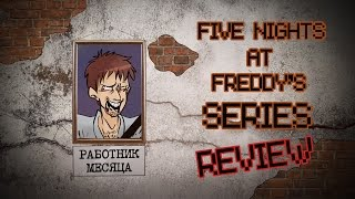 grayKiddo's Trash-Machine - Обзор Серии Five Nights At Freddy's
