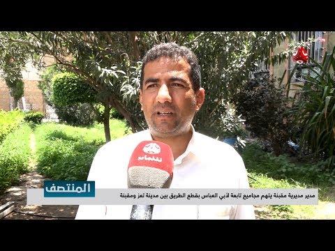 مدير مديرية مقبنة يتهم مجاميع تابعة لأبي العباس بقطع الطريق بين مدينة تعز ومقبنة