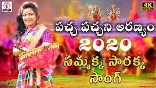 Sammakka Sarakka 2020 Special Song | Pacha Pachani Aranyam Song | Medaram Jatara Latest Song 2020