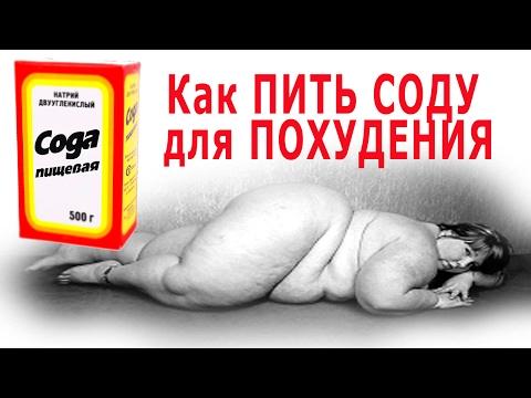 Сода для похудения для ванны отзывы