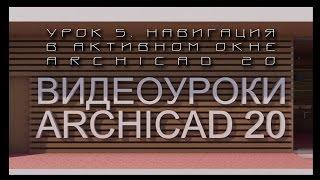 Видеоуроки ARCHICAD 20. Урок 5  Навигация в активном окне ARCHICAD 20 | Уроки ARCHICAD [архикад]