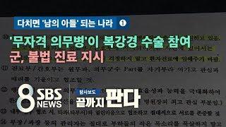 무자격 의무병이 복강경 수술 참여…軍, 불법진료 지시 / SBS / 끝까지 판다