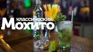 Коктейль Мохито / рецепт вкусного коктейля мохито [Patee. Рецепты]