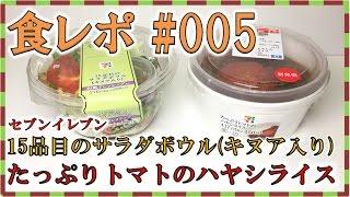 食レポ #005 ◆セブンイレブン【15品目のサラダボウル(キヌア入り)】【たっぷりトマトのハヤシライス】