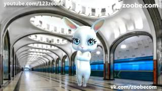 Zoobe Зайка Комплименты в метро