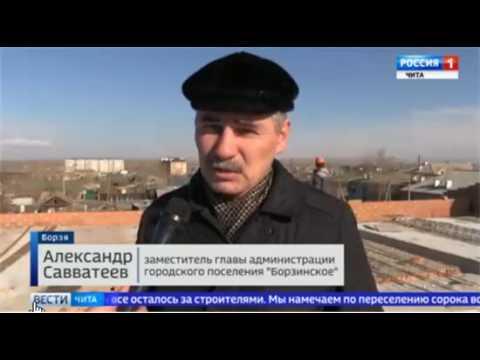 В Забайкальском крае ведется строительство третьего 40-квартирного дома для переселенцев из аварийного жилья