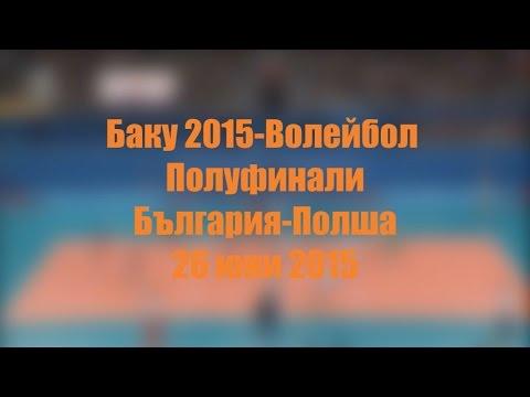 Первые Европейские Игры Баку 2015 Состав участников