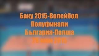 Баку 2015-Волейбол България-Полша Полуфинали 26.6 [HD]