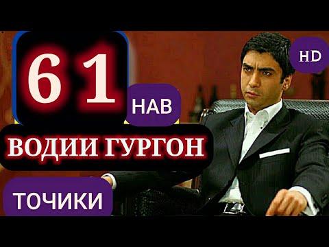 ВОДИИ ГУРГОН ОГОЗ КИСМИ  61 точики FULL HD