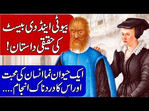 Real Story of Beauty and the Beast in Hindi & Urdu.