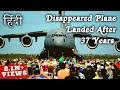 एक रहस्यमयी जहाज जो 37 साल बाद लैंड हुआ | Disappeared Plane Landed After 37 Years (HINDI)
