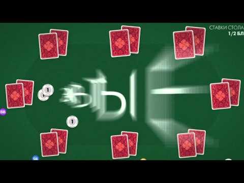 Видео Играть в казино покер старс