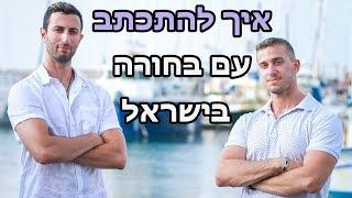 איך להתכתב עם בחורה בישראל- צעד אחרי צעד