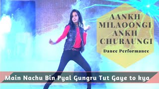 main-nachu-bin-pyal-gungru-tut-gaye-to-kya-aankh-milaungee-aankh-churaungee-dance-performance