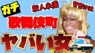 【出禁】歌舞伎町のヤバい女達