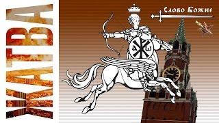 Тайна имени «Всадника на коне белом» — это тайна Времени и Власти