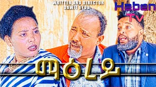 New Eritrean Comedy Maerey (ማዕረይ) BY DAWIT EYOB 2020