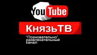 Новости Канала: Теперь мы КнязьТВ