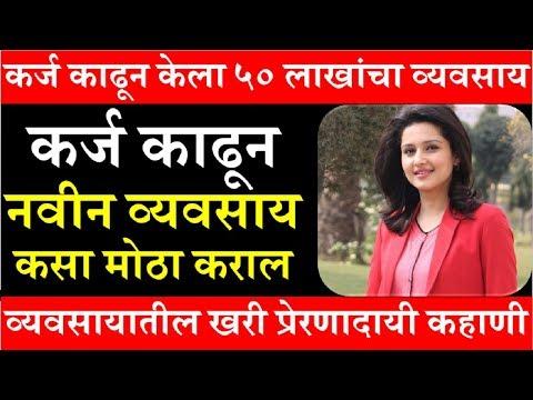 कर्ज-काढून-व्यवसाय-marathi-business-success-story- -mudra-loan-business-story- -motivational-video