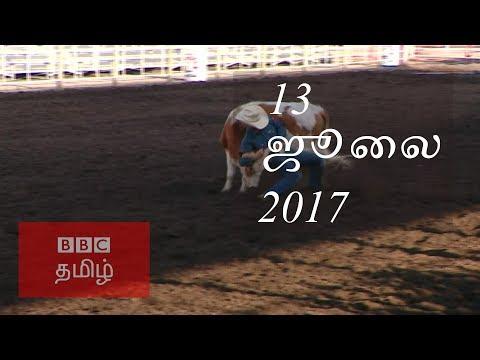 BBC Tamil TV News Bulletin 13/07/17...
