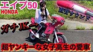 原付『エイプ50』女子高生の愛車がヤンキーすぎる!!