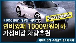 1000만원 미만 연비,가성비갑.장거리주행용 차량추천