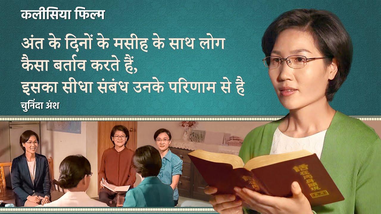 """Hindi Christian Movie अंश 1 : """"मेरे काम में दखल मत दीजिए"""" - हम चमकती पूर्वी बिजली से किस प्रकार व्यवहार करें कि वह प्रभु की इच्छा के अनुरूप हो?"""
