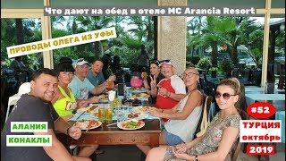 Отдых в Турции Что дают на обед в отеле MC Arancia Resort Проводы Олега из Уфы Часть 52