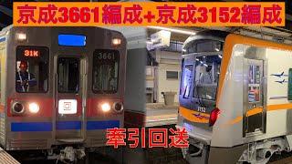 京成3661編成+京成3152編成 牽引回送