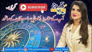 Samiah Khan astrologer horoscope 20th Aug - 26th Aug 2018