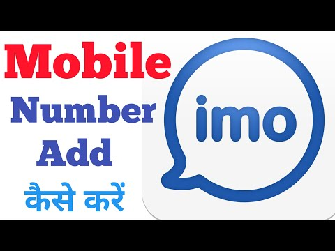 how to add phone number imo - YouTube