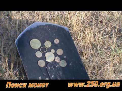 Поиск монет - ради такой находки,стоит копать!!!поиск монет с .