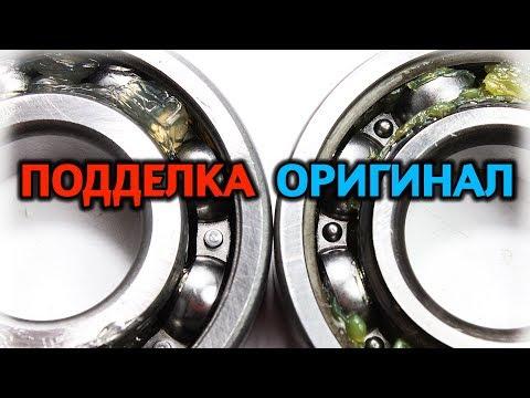 видео: Подделка: Подшипник полуоси ВАЗ 2101-2107 vbf (ВПЗ) 6306.2rs