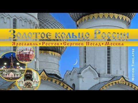 Золотое кольцо России (Timelapse/Hyperlapse): Ярославль, Ростов, Сергиев Посад, Москва