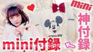 【超豪華!】買わなきゃ損!miniの雑誌付録ミッキーバッグがかなり使える♡!!