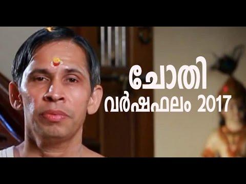 Chothi I Varshaphalam 2017 I Kanippayyur Narayanan Namboodiripad