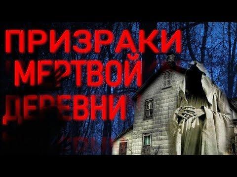 Страшные истории - Призраки мертвой деревни