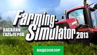 Обзор игры Farming Simulator 2013(Обсуждения и комментарии обзора - http://stopgame.ru/review/farming_simulator_2013/video.html Другие обзоры игр - http://stopgame.ru/review/new/video..., 2012-11-03T06:59:30.000Z)