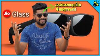 கண்ணாடியில் கேமராவா Jio Glass, Jio 5G Android Phone, Jio TV+ OTT Full details in Tamil