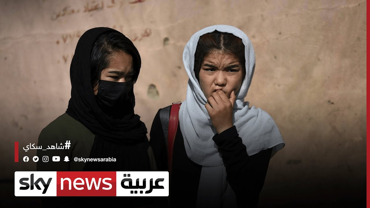 أفغانستان.. بلدية كابل تطلب من النساء البقاء في منازلهن  - 01:53-2021 / 9 / 21