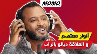 Gambar cover REZO Avec Momo - أنوار معتصم و العلاقة ديالو بالراب