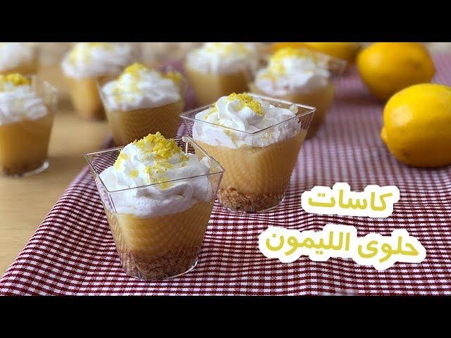 كاسات حلوى الليمون - وصفة