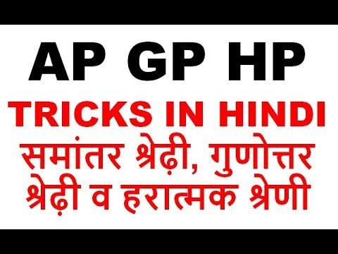 ap gp hp maths | ap gp hp tricks |maths tricks in hindi ssc ibps po bank sbi rbi assistant ias pcs