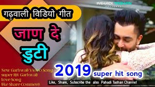 Latest garhwali video  song 2019 | JAAN DE DUTY | jaan de duety | Video mix song