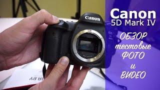 Canon EOS 5D Mark IV полный обзор, фото и видео тест 5D Mark IV(К нам первым попал на обзор фотоаппарат Canon EOS 5D Mark IV. Делаем тестовые снимки и видео, смотрите сами... https://youtu.b..., 2016-09-19T08:58:07.000Z)