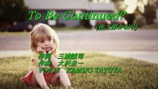 「To Be Continued?/佐土原かおり」(問題児たちが異世界から来るそうですよ? ED)歌ってみた[KAMIJO] 佐土原かおり 検索動画 24