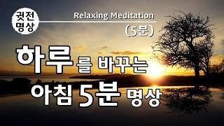 [5분] 하루를 바꾸는 5분 아침명상, 채환 아침5분명상, 기적의 아침명상, 매일 아침 5분명상으로 하루를 시작합니다.