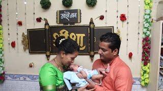 Naming Ceremony Moments| Shreesha | Rishi & Shraddha | नामकरण २०२०| Namkaran 2020 | Marathi Namkaran